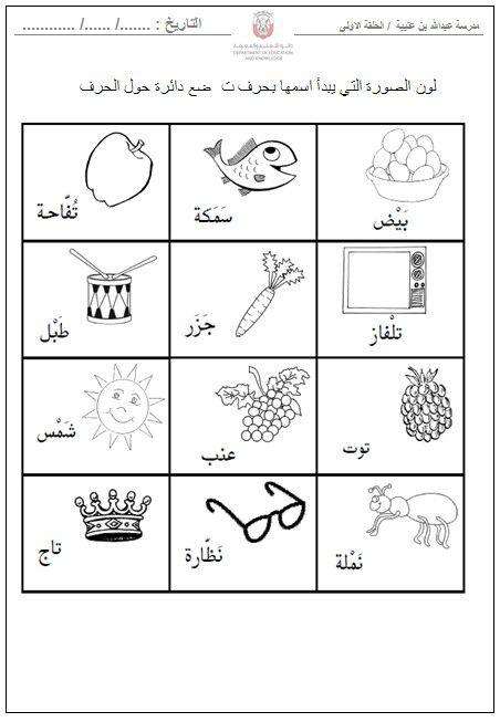 مدونة تعلم أوراق عمل حرف التاء للصف الاول الفصل الدراسي الاول Learning Arabic Learn Arabic Language Blog