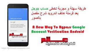 طريقة سهلة و مجربة ﺗﺨﻄﻰ ﺣﺴﺎﺏ ﺟﻮﺟﻞ ﺑﻌﺪ فرمتة هاتف ﺍﻧﺪﺭﻭﻳﺪ شرح مفصل بالصور A New Way To Bypass Google Account Verification Android Google Account Google Account Verification