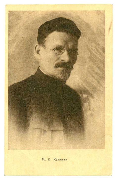 Михаил Иванович Калинин, председатель Центрального исполнительного комитета СССР и РСФСР