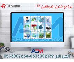 مع برنامج Apex لادارة شئون الموظفين والموارد البشرية Hr Security Solutions Desktop Computers Computer Tablet