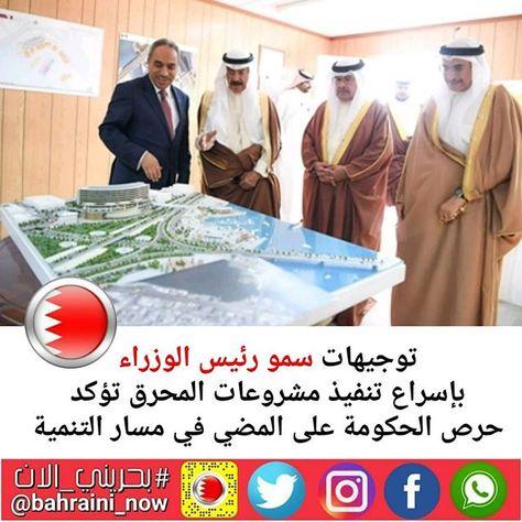 جاءت توجيهاتصاحب السمو الملكي الأمير خليفة بن سلمان آل خليفةرئيس الوزراء الموقر بالإسراع في تنفيذ 7 مشاريع تنموية وتطويرية في محافظ Movies Movie Posters Poster