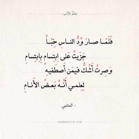 عالم الأدب اقتباسات من الشعر العربي والأدب العالمي Weird Words Words Quotes Poem Quotes