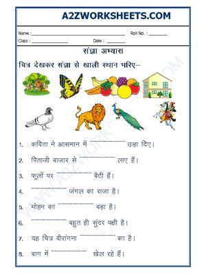 Worksheet Of Hindi Grammar Sangya Worksheet 02 Hindi Grammar Hindi Language Hindi Worksheets Kids Math Worksheets Hindi Poems For Kids