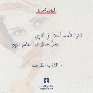 ي ا ض عيف الجف ون أضع فت ق لبا صفي الدين الحلي عالم الأدب Quran Quotes Inspirational Words Quotes Simple Love Quotes
