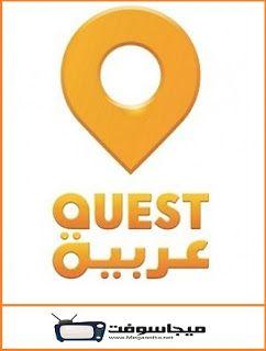 أحدث تردد قناة كويست عربية 2020 الجديد على النايل سات اليوم موقع برامجنا Letters