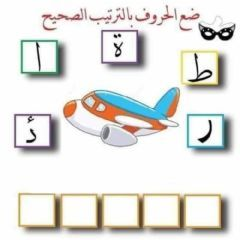 ترتيب حروف اللغة العربية وتكوبن كلمات Language Arabic Grade Level 1 School Subject اللغة العربية M Arabic Alphabet For Kids Alphabet For Kids Arabic Lessons