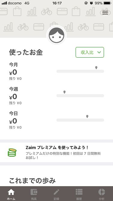 Zaimで家計簿 その1 Zaimへ登録してみよう 家計簿 アプリ ザイム