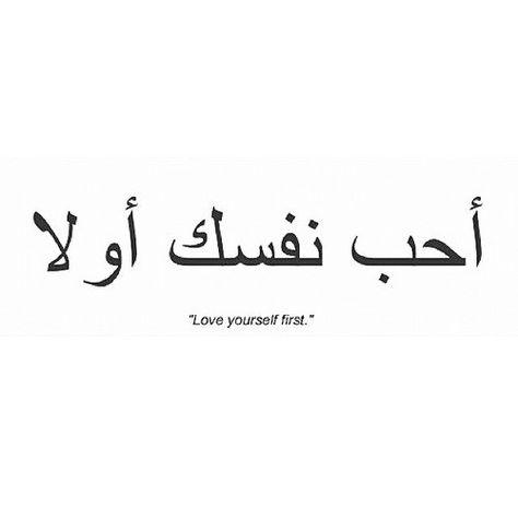 liebe dich selbst erstes Tattoo auf Arabisch eines der Tattoos, die ich bekommen möchte 🙂 love yourself first tattoo in Arabic one of the tattoos I want to get :], get