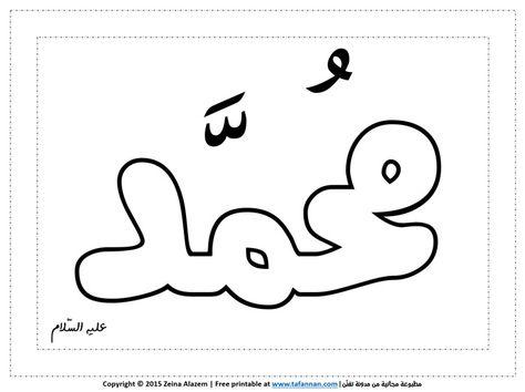 صورة جاهزة للطباعة لاسم سيدنا محمد لأطفال الروضة والابتدائي والمعلمات مطبوعات تفنن Muslim Kids Crafts Muslim Kids Activities Islamic Kids Activities