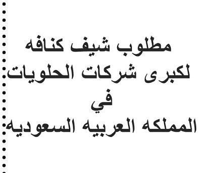 مطلوب شيف كنافه لكبرى شركات الحلويات في المملكه العربيه السعوديه Blog Posts Blog Calligraphy