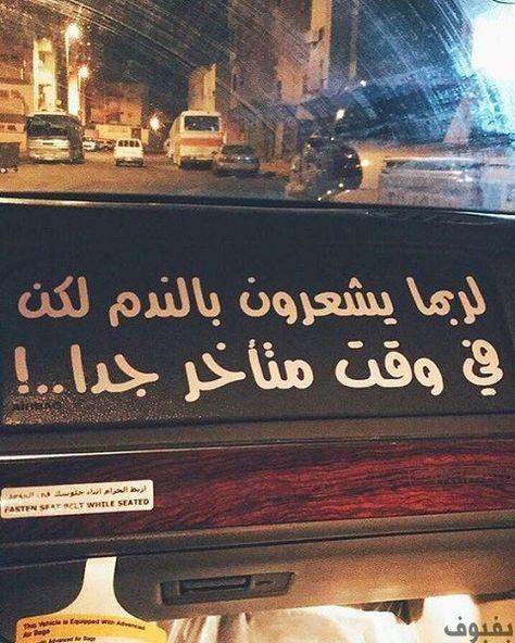 صور ندم مكتوب عليها أقوى الكلمات و العبارات بفبوف Arabic Funny Arabic Quotes Words