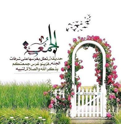 صور جمعة مباركة أجمل الصور ليوم الجمعة مختارة مداد الجليد Islamic Pictures Blessed Friday Beautiful Flowers Wallpapers
