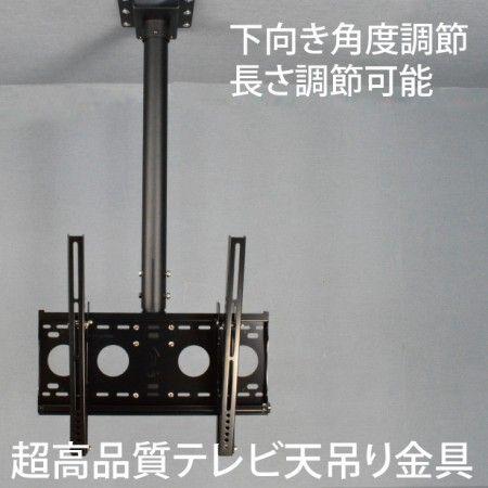 超高品質のテレビ天井吊り下げ金具 37 60インチ対応 下向き角度 D9250 F4040 壁掛けテレビ 壁掛け 金具 吊り下げ