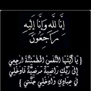 قيادة صندوق صيانة الطرق بعدن تعزي في وفاة والدة أحد موظفيها Morning Prayer Quotes Beautiful Arabic Words Islamic Phrases