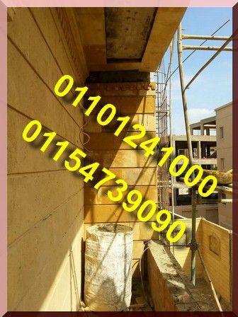 سعر حجر هاشمي كريمي وش جبل 01154739090 In 2020 Home Decor Novelty Sign Decor