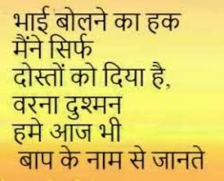 Best Hindi Attitude Status Images Photo Pictures Download