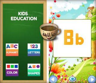 ماهي افضل برامج تعليمية للاطفال اندرويد Apk مجانا برابط مباشر نقدم لكم في هذا المقال من موقع جبنا ال Programming For Kids Kids Education Educational Programs