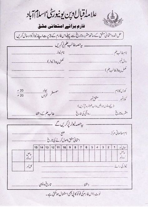 AIOU Assignment Pert u2013 Download AIOU Assignment Marks Form   - recruitment request form