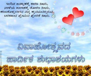 Personal Wedding Invitation Wording For Friends In Kannada Di 2020