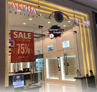 عروض و تخفيضات الفا للبصريات Alpha Optical Basketball Court Alpha Sale