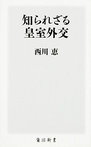 ダウンロード pdf 知られざる皇室外交 角川新書 オンライ ン 西川 恵 オンラインで読む 無料 good books books