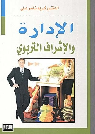 الادارة و الاشراف التربوي Free Download Borrow And Streaming Internet Archive In 2020 Arabic Books My Books Books