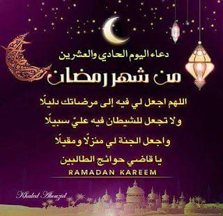دعاء اليوم في رمضان 1440 لكل يوم دعاء جميع ادعية شهر رمضان 2019 Ramadan Ramadan Kareem Duaa Islam