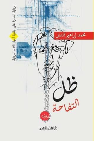 ظل التفاحة لمحمد إبراهيم قنديل Home Decor Decals Books Home Decor