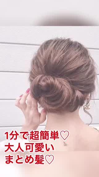 1分でできる 大人可愛いまとめ髪 セミロング まとめ髪 50代 ヘア
