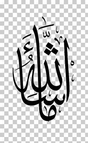 Kaligrafi Assalamualaikum Png : kaligrafi, assalamualaikum, Quran, Mashallah, Islamic, Calligraphy, Arabic, Calligraphy,, Islam,, Overlay, Clip…, Text,