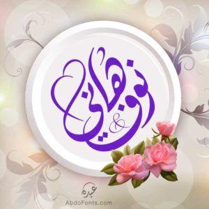 شعار هاني نوف بالخط الديواني Abdo Fonts Decorative Plates Decor Design