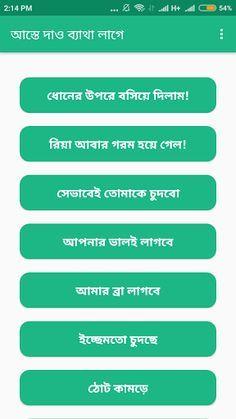 Bangla Choti Aste Dao Betha Lage 1 2 Apk Free Pdf Books Pdf