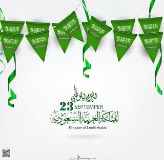 صور اليوم الوطني السعودي 1442 خلفيات تهنئة اليوم الوطني للمملكة العربية السعودية 90 National Day Day Image