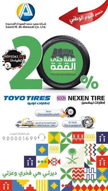 عروض اطارات السيارات كفرات السيارات تويو Toyo ونيكسن Nexen Car Tires Chart Tired