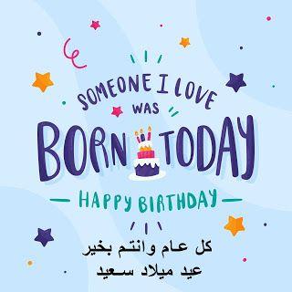 صور عيد ميلاد سعيد In 2021 Happy Birthday Wishes Quotes Happy Birthday Love Quotes Happy Birthday Quotes