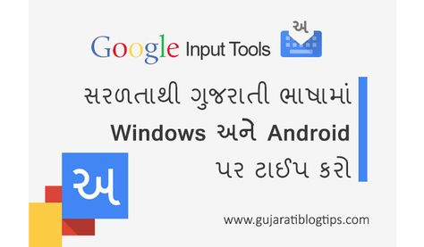 Google Input Tools For Windows Pictures | Google Input Tools For