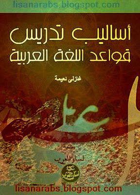 أساليب تدريس قواعد اللغة العربية غازلى نعيمة تحميل وقراءة أونلاين Pdf Book Worth Reading Reading Books