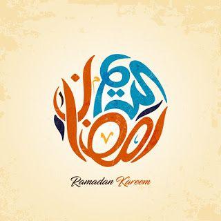 رمزيات رمضان 2021 احلى رمزيات عن شهر رمضان In 2021 Love U Mom Ramadan Islam For Kids