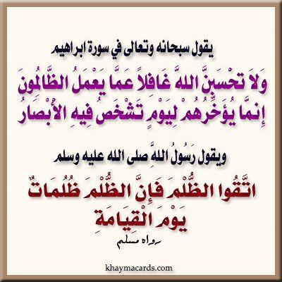 ولا تحسبن الله غافلا عما يعمل الظالمون إنما يؤخرهم ليوم تشخص فيه الأبصار Arabic Love Quotes Love Quotes Quotes