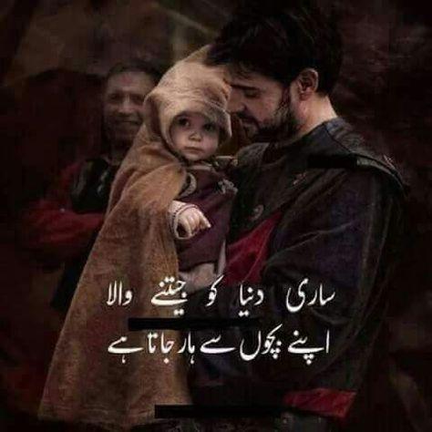 Sari Dunia With Images Dad Quotes Love Poetry Urdu Love