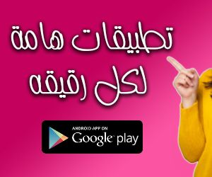 Pin By مجلة رقيقة On مجلة رقيقه Android Apps App Google Play