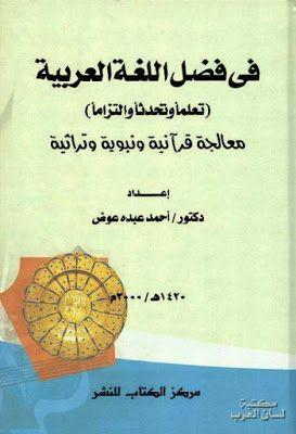 في فضل اللغة العربية تعليما وتحديثا والتزاما Pie Chart Blog Posts Chart