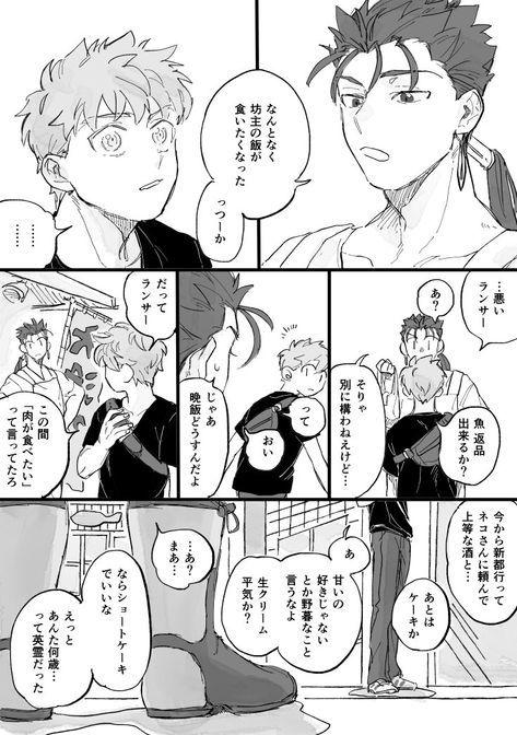 Knt Knt38 さんの漫画 43作目 ツイコミ 仮 漫画 ケルト神話 Fate 漫画