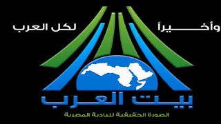 تردد قناة بيت العـرب Bat Alarab على النايل سات 2020 Https Ift Tt 2arvwgy Atari Logo Gaming Logos Logos