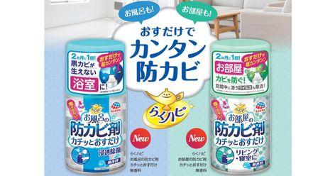 お風呂掃除担当のパパ注目 カチッとおすだけの らくハピ 防カビ剤で