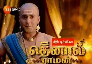 Thenali Raman 28-09-2018 Episode 182 Zee Tamizh TV   Breeds