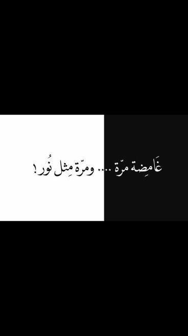 كالقمر غامضة و جميلة Arabic Quotes Quotes Words