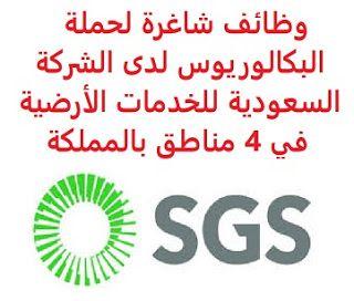 Pin By Saudi Jobs On وظائف شاغرة في السعودية Vacancies In Saudi Arabia