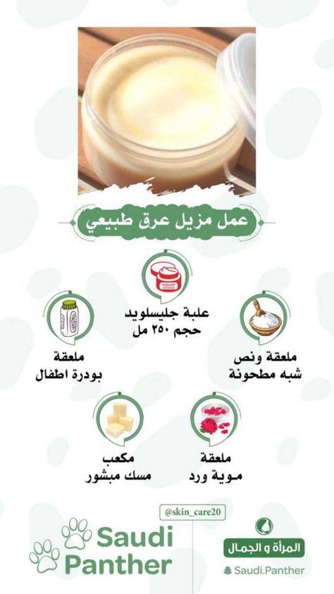 مزيل عرق طبيعي Beauty Skin Care Routine Healthy Skin Care Body Skin Care