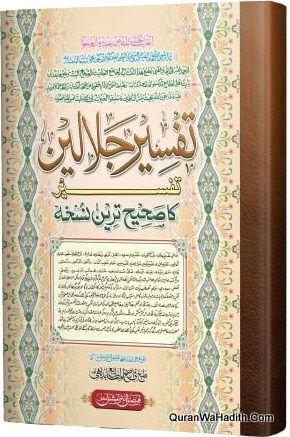 Tafseer Jalalain Jalaluddin Suyuti تفسیر جلالین جلال الدين السيوطي جلال الدين المحلي Bullet Journal Pdf Books Books